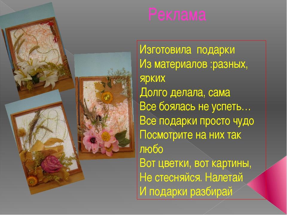 Реклама Изготовила подарки Из материалов :разных, ярких Долго делала, сама Вс...