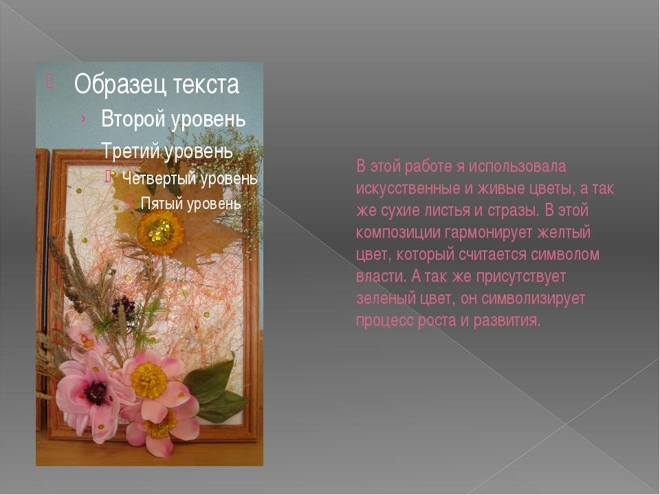 В этой работе я использовала искусственные и живые цветы, а так же сухие лист...