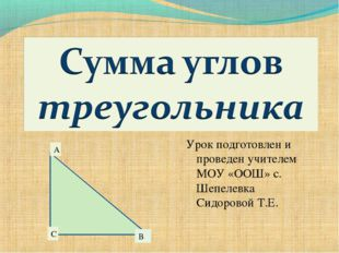 A B C Урок подготовлен и проведен учителем МОУ «ООШ» с. Шепелевка Сидоровой Т