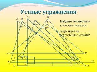 Устные упражнения 70° 60° 40° ? 70° А В С Существует ли треугольник с углами?