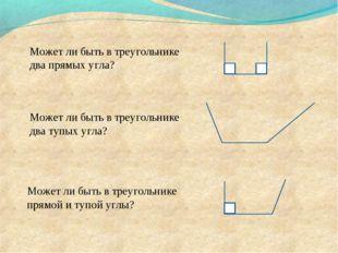 Может ли быть в треугольнике два прямых угла? Может ли быть в треугольнике дв