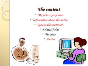 The content My future profession Information about the author System administ