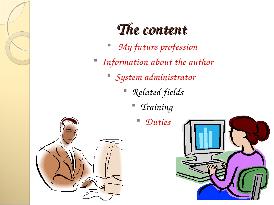 The content My future profession Information about the author System administ...