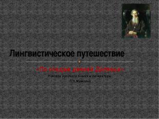 «По следам деяний Далевых» Учитель русского языка и литературы Л.Н.Мамзина Ли
