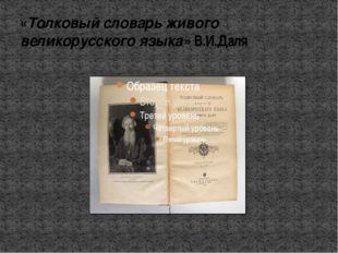 «Толковый словарь живого великорусского языка» В.И.Даля