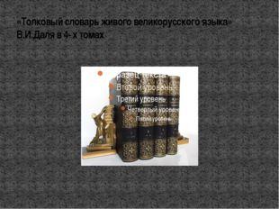 «Толковый словарь живого великорусского языка» В.И.Даля в 4- х томах