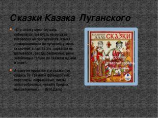 Сказки Казака Луганского «Кто сказку мою слушать собирается, тот пусть на рус