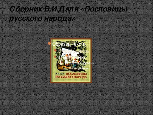 Сборник В.И.Даля «Пословицы русского народа»