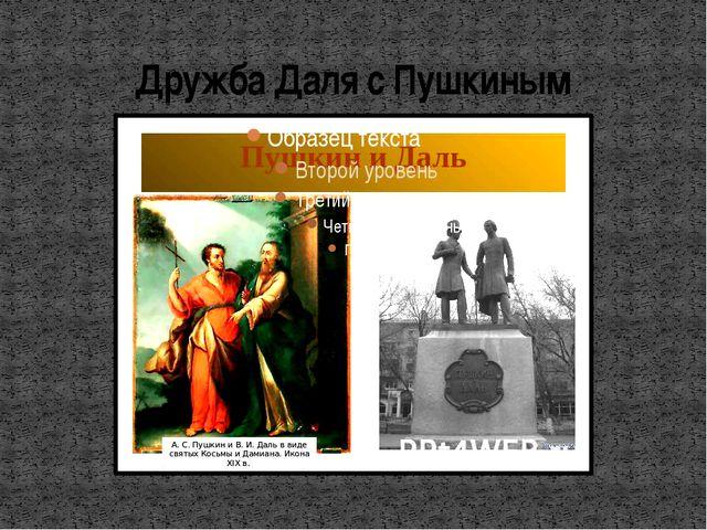 Дружба Даля с Пушкиным