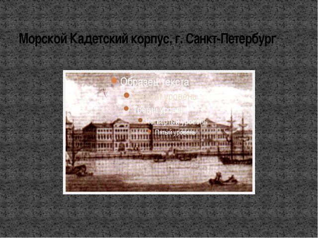 Морской Кадетский корпус, г. Санкт-Петербург