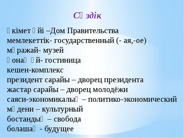 Сөздік Үкімет үйі –Дом Правительства мемлекеттік- государственный (- ая,-ое)...
