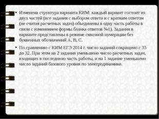 Изменена структура варианта КИМ: каждый вариант состоит из двух частей (все з