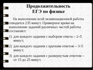 Продолжительность ЕГЭ по физике На выполнение всей экзаменационной работы отв
