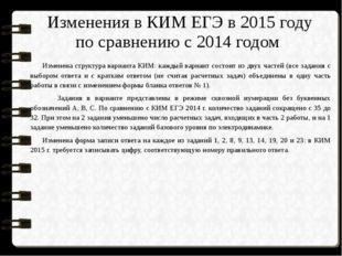 Изменения в КИМ ЕГЭ в 2015 году по сравнению с 2014 годом Изменена структура