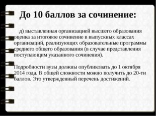 До 10 баллов за сочинение: д) выставленная организацией высшего образования о