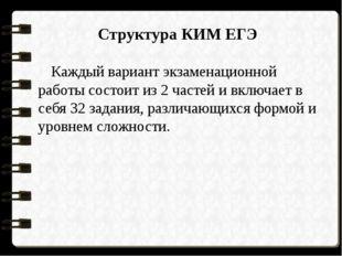 Структура КИМ ЕГЭ  Каждый вариант экзаменационной работы состоит из 2 частей