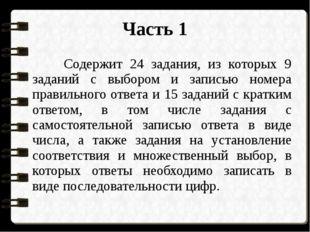 Часть 1 Содержит 24 задания, из которых 9 заданий с выбором и записью номера