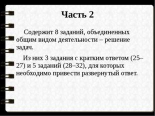 Часть 2 Содержит 8 заданий, объединенных общим видом деятельности – решение з