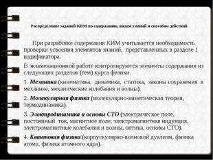 Распределение заданий КИМ по содержанию, видам умений и способам действий При