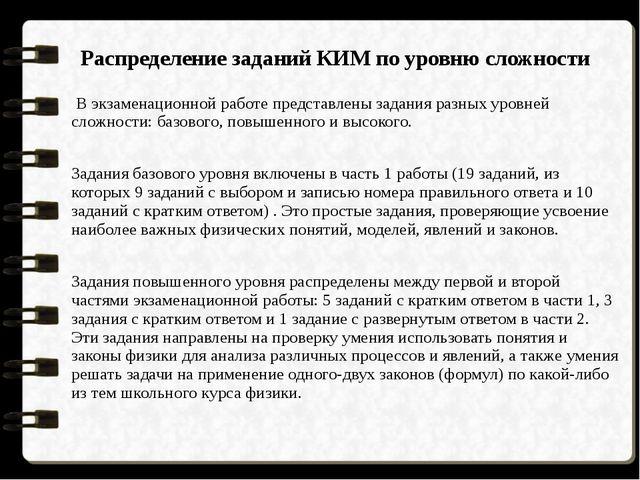 Распределение заданий КИМ по уровню сложности В экзаменационной работе предс...