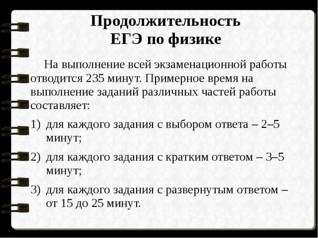 Продолжительность ЕГЭ по физике На выполнение всей экзаменационной работы отв...