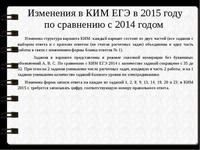 Изменения в КИМ ЕГЭ в 2015 году по сравнению с 2014 годом Изменена структура...