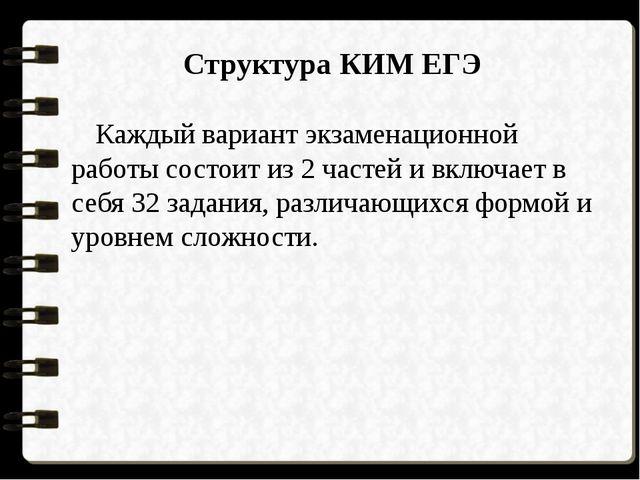 Структура КИМ ЕГЭ  Каждый вариант экзаменационной работы состоит из 2 частей...