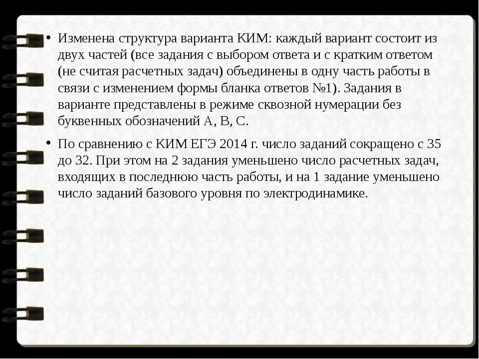 Изменена структура варианта КИМ: каждый вариант состоит из двух частей (все з...