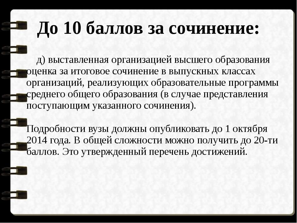До 10 баллов за сочинение: д) выставленная организацией высшего образования о...