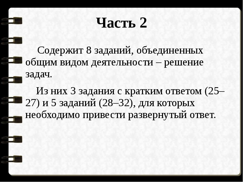 Часть 2 Содержит 8 заданий, объединенных общим видом деятельности – решение з...