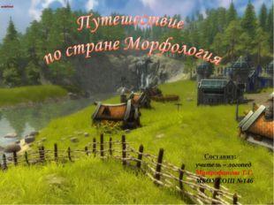 Составил: учитель – логопед Митрофанова Т.Г. МБОУ СОШ №146
