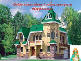 Добро пожаловать в замок принцессы Морфологии!