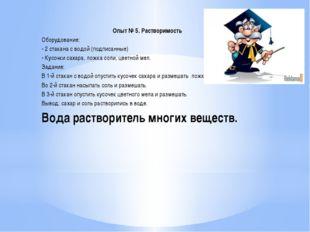 Опыт № 5. Растворимость Оборудование: - 2 стакана с водой (подписанные) - Ку