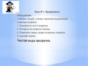 Опыт № 1. Прозрачность Оборудование: - стаканы с водой, с соком, с молоком (