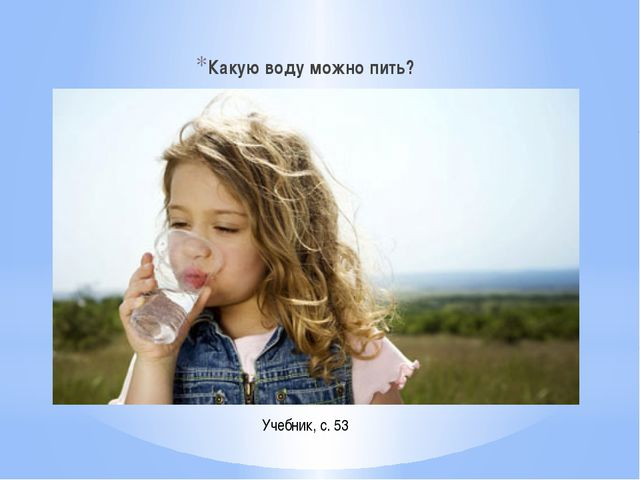 Какую воду можно пить? Учебник, с. 53