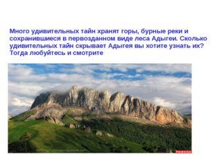 Много удивительных тайн хранят горы, бурные реки и сохранившиеся в первозданн