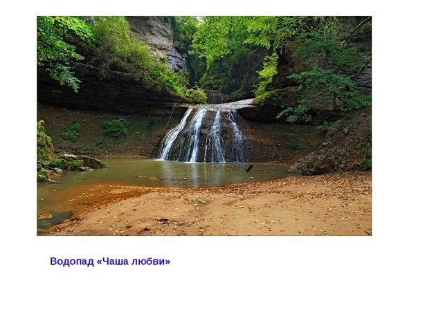Водопад «Чаша любви»