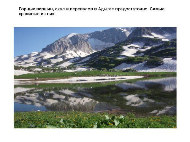 Горных вершин, скал и перевалов в Адыгее предостаточно. Самые красивые из них: