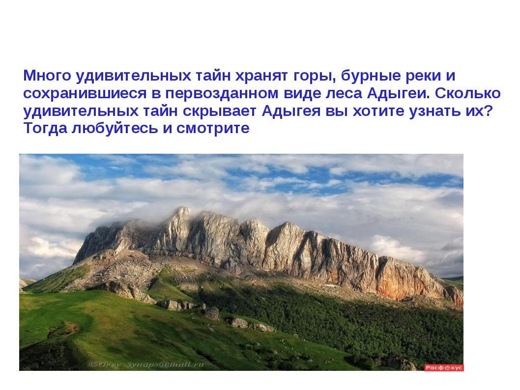 Много удивительных тайн хранят горы, бурные реки и сохранившиеся в первозданн...