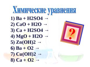 1) Ba + H2SO4 → 2) CaO + H2O → 3) Ca + H2SO4 → 4) MgO + H2O → 5) Zn(OH)2 → 6)