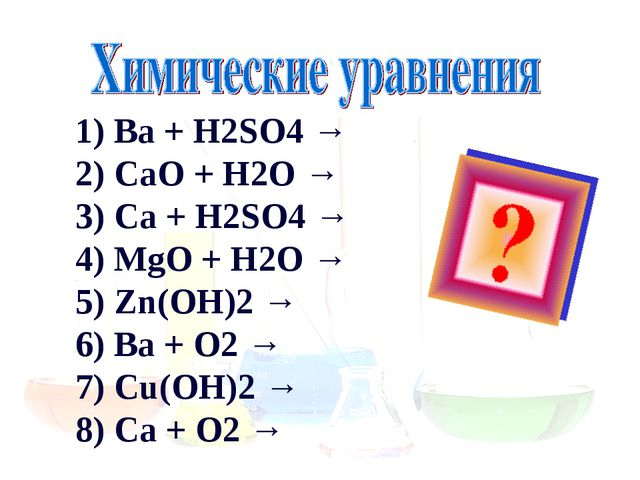 1) Ba + H2SO4 → 2) CaO + H2O → 3) Ca + H2SO4 → 4) MgO + H2O → 5) Zn(OH)2 → 6)...