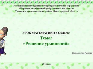Муниципальное бюджетное общеобразовательное учреждение «Карповская средняя о