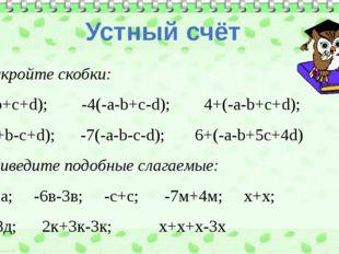 1.Раскройте скобки: 2(а+b+с+d); -4(-a-b+c-d); 4+(-a-b+c+d); 9-(-a+b-c+d); -7