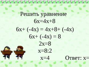 6x+ (-4x) = 4х+8+ (-4x) 6x+ (-4x) = 8 2x=8 x=8:2 x=4 Ответ: х=4 Решить уравн