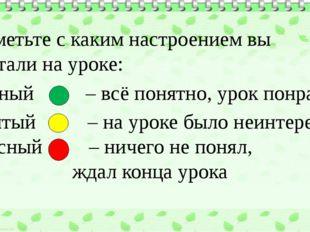 - Отметьте с каким настроением вы работали на уроке: Зелёный – всё понятно, у