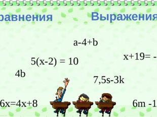 x+19= - 8 6m -1 4b a-4+b 5(x-2) = 10 7,5s-3k 6х=4х+8 Уравнения Выражения