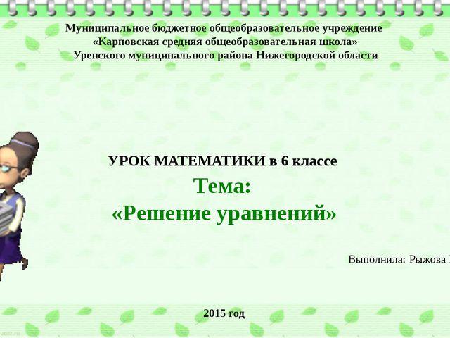 Муниципальное бюджетное общеобразовательное учреждение «Карповская средняя о...