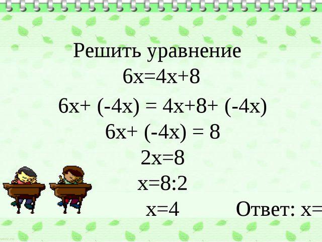 6x+ (-4x) = 4х+8+ (-4x) 6x+ (-4x) = 8 2x=8 x=8:2 x=4 Ответ: х=4 Решить уравн...