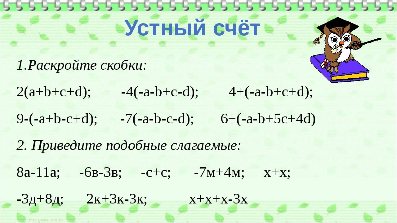 1.Раскройте скобки: 2(а+b+с+d); -4(-a-b+c-d); 4+(-a-b+c+d); 9-(-a+b-c+d); -7...