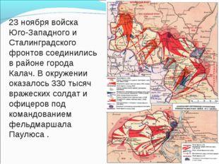 23 ноября войска Юго-Западного и Сталинградского фронтов соединились в районе